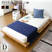 ベッド ローベッド フロアベッド ダブルサイズ すのこベッド フロアベッド すのこ ベッドフレーム ダブル モダン 【ゼストD】【dzl】【ドリス】