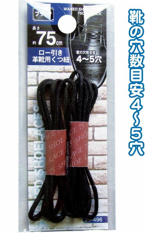 【まとめ買い=注文単位12個】ロー引き革靴用くつ紐75cm(ブラック) 29-496(se2b385)