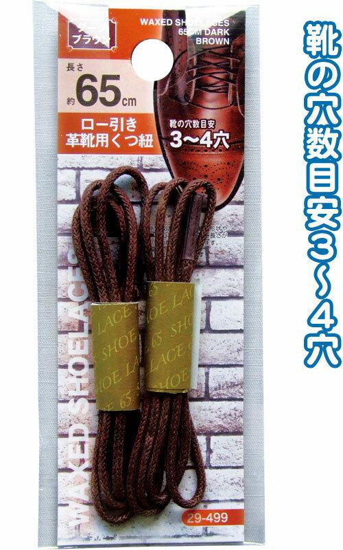 【まとめ買い=注文単位12個】ロー引き革靴用くつ紐65cm(ダークブラウン) 29-499(se2b388)