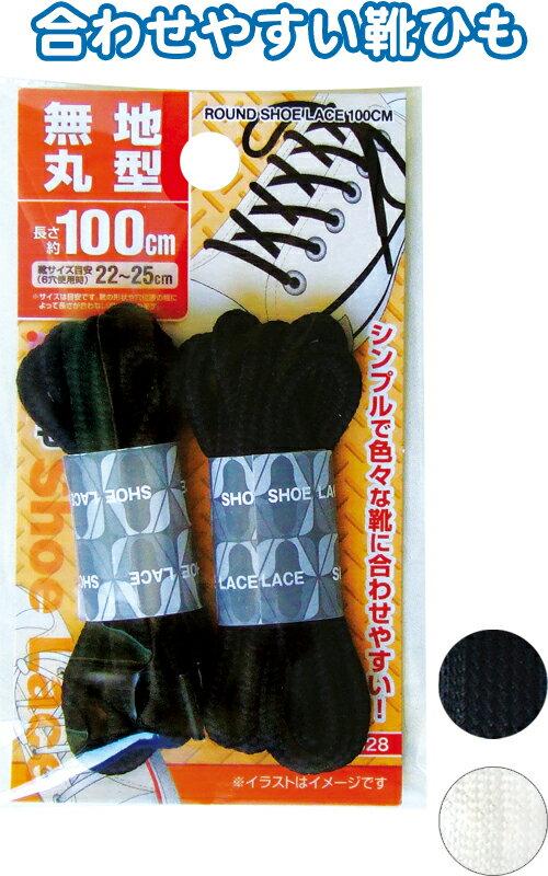 【まとめ買い=注文単位12個】無地丸型靴ひも100cm アソート(色おまかせ)29-528(se2b401)