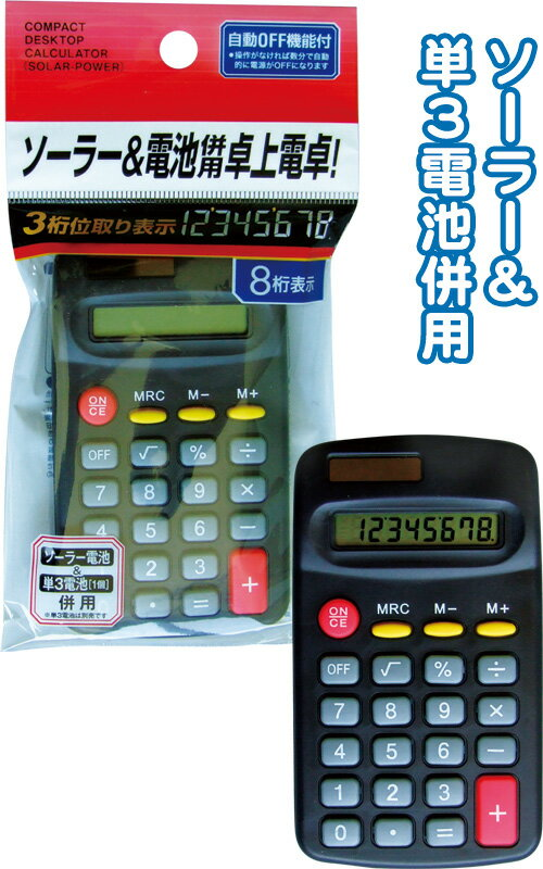 「tc1」【まとめ買い=注文単位12個】ソーラー電池付卓上電卓8桁(3桁位取り表示) 36-351(se2c178)