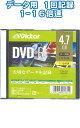 【まとめ買い=10個単位】ビクター DVD-R データ用 4.7GB16倍速 36-389(se2d933)