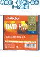 【まとめ買い=10個単位】ビクター DVD-RW 繰返し録画用 120分4.7GB2倍速 36-391(se2d935)
