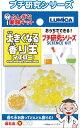 【まとめ買い=12個単位】実験キット大きくなる香り玉イエローE29947 37-397(se2d441)