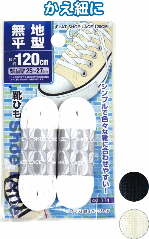 【まとめ買い=注文単位12個】無地平型靴ひも120cm アソート(色おまかせ)40-374(se2c353)