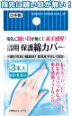 「tc4」【まとめ買い=注文単位12個】指用保護綿カバー3本...