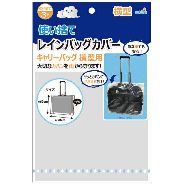 「tc12」[送料299円〜]使い捨てレインバッグカバー3P(キャリーバッグ横型用) 227-59 8点迄メール便OK(su3a773)