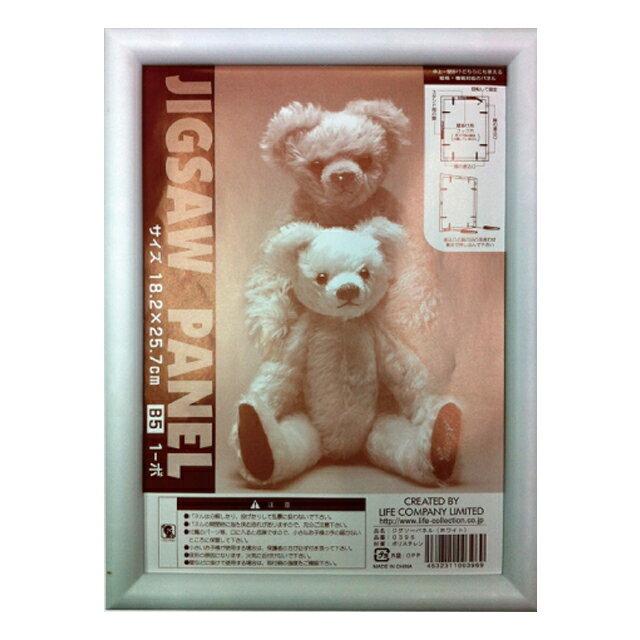 【まとめ買い=12個単位】ジグソーパネルホワイト 30×22.4cm LI-0396(su3a456)