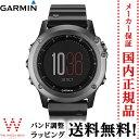 ガーミンショッピングローン無金利対象品ガーミン[GARMIN] Fenix 3J Sapphire [フェニックス3ジェイ サファイア【日本版】]133828 メタルバンド【腕時計 時計】【ギフト プレゼント】