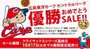 【送料無料】広島カープ優勝セール記念球団公認ピザを含む5枚セット