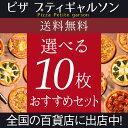 ピザ冷凍 / 送料無料!選べるピザ10枚セット (マルゲリータ、シーフードピザ、チーズ