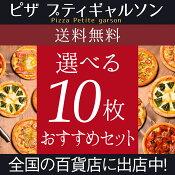 ピザ冷凍 / 送料無料!選べるピザ10枚セット 5P05Dec15(マルゲリータ、シーフードピザ、チーズピザ、ビスマルク他)/ さっぱりチーズ・ライ麦全粒粉ブレンド生地・直径役20cm