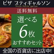 ピザ冷凍 / 送料無料!選べるピザ6枚セット 5P05Dec15(マルゲリータ、シーフードピザ、チーズピザ、ビスマルク他)/ さっぱりチーズ・ライ麦全粒粉ブレンド生地・直径役20cm