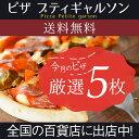 ピザ冷凍 / 送料無料!店長オススメ今月のピザ5枚セット / さっぱりチーズ・ライ麦全