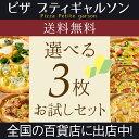 ピザ冷凍 / 送料無料!2種類の3枚ピザセットから選べるお試しセット(シーフードピザ