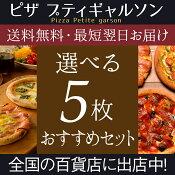 ピザ冷凍 / 送料無料!選べるピザ5枚セット(マルゲリータ、シーフードピザ、チーズピザ、照り焼きチキン他)/ さっぱりチーズ・ライ麦全粒粉ブレンド生地・直径役20cm
