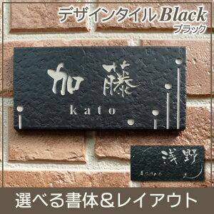ブラック デザイン
