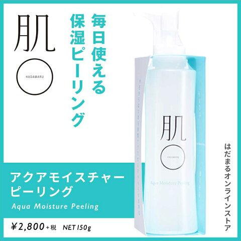 【送料無料・後払いも可】肌◯|肌まるアクアモイスチャーピーリング 150g 敏感肌でも毎日使える低刺激 保湿ピーリング! 毛穴・しみ・くすみが気になる方に。/肌○/肌まる/はだまる