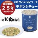 [サバイバルフーズ]チキンシチュー×1缶[大缶]