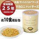 [サバイバルフーズ]マカロニ・アンド・チーズ×1缶[大缶]