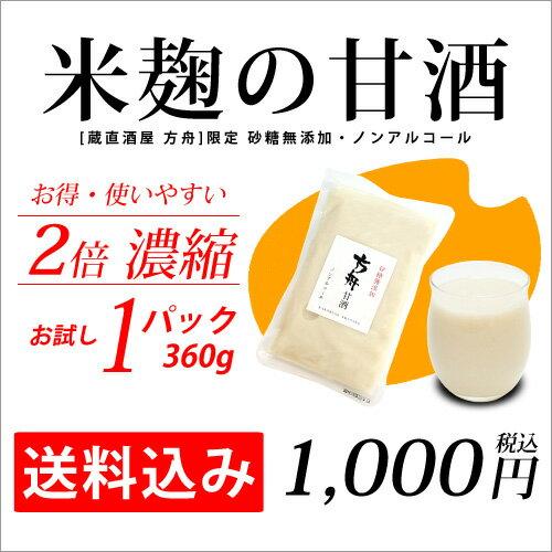 送料無料 甘酒 米麹 砂糖不使用 ノンアルコール...の商品画像