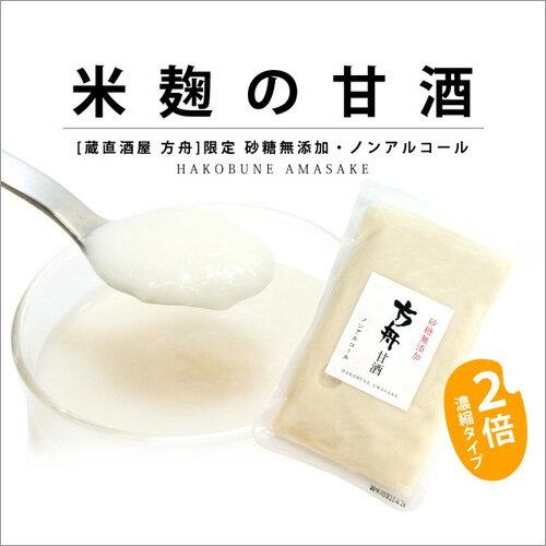 送料無料 甘酒 米麹 砂糖不使用 ノンアルコー...の紹介画像3