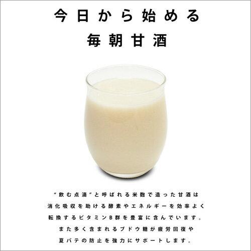 退職祝 ギフト 日本酒甘酒 米麹 砂糖不使用 ...の紹介画像2