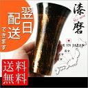 日本酒 ホワイトデー お返し 送料無料 山中漆器 漆磨 SHIMA 黒漆流し ビアカップ L ビール...