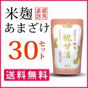 ポイント10倍(1/19〜)& 10%OFFクーポン ギフト / 送料無料 福光屋 純米 米麹 甘酒...