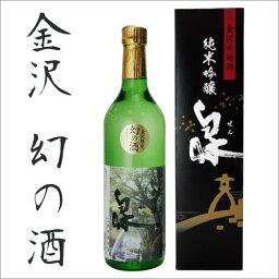 [ 年間生産量100石の幻の酒