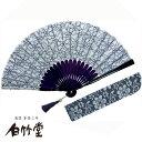 ブルーレース 扇子セット 送料無料涼しげなブルーのレース生地を使用した京都製レース扇子名入れ可能 白竹堂