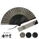 白竹堂 紋様スタイリッシュ扇子セット-青海波- 全2種類 男性用
