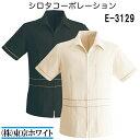 Men's Clothing - エステ衣料 美容制服 歯科 ユニフォーム メンズ スタイル シロタ E-3129 メンズジャケット サイズ:M〜3L