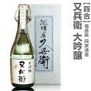 720ml又兵衛大吟醸 箱入【福島県産】 日本酒 (常温発送)