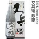 720ml又兵衛 吟醸 箱付【福島県産】(常温発送) 日本酒 限定ギフトにおすすめ 人気ランキングで話題 賞味期限も安心。