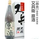720ml又兵衛原酒 箱付【福島県産】(常温発送) 日本酒 限定ギフトにおすすめ 人気ランキングで話題 賞味期限も安心。