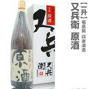 又兵衛原酒1800ml 箱付(常温発送) 日本酒 限定ギフトにおすすめ 人気ランキングで話題 賞味期限も安心。