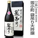 限定品 雪小町袋吊るし大吟醸 1800ml 箱付 日本酒 (常温発送)