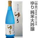 720ml会津鶴乃江酒造「ゆり」純米大吟醸 白箱付 会津中将(常温発送) 日本酒