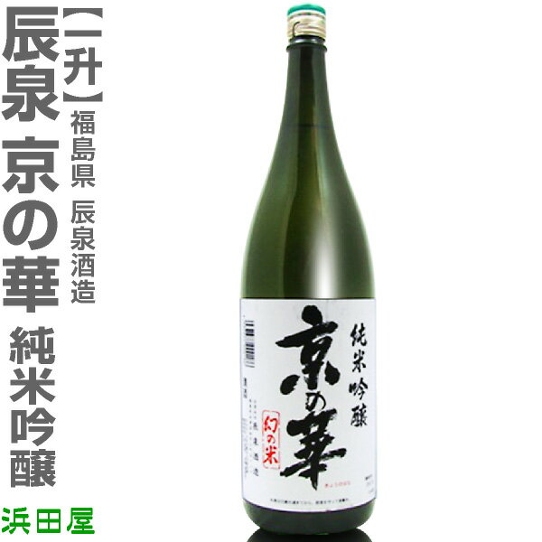 辰泉酒造「京の華・純米吟醸」<一升>/箱無【福島県推奨】(常温発送)