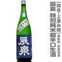 限定 【冷蔵推奨】【四合】辰泉酒造 辰泉 特別純米超辛口生酒上澄み詰 箱無