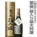 720ml繁桝(しげます)大吟醸「箱入り娘」 箱付(常温発送) 限定ギフトにおすすめ 人気ランキングで話題 賞味期限も安心。福岡県の日本酒 高橋商店