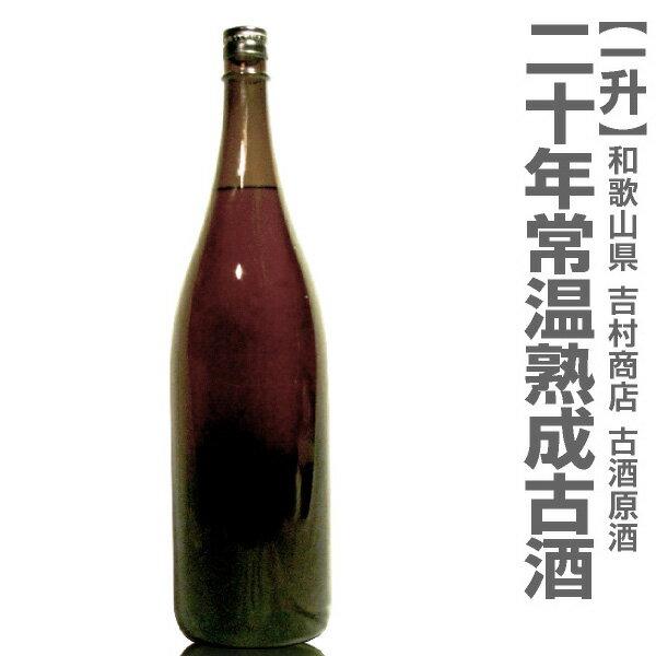 20年常温熟成原酒日本酒古酒(19度1800ml)箱無(常温発送)限定ギフトにおすすめ人気ランキング
