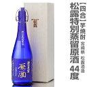720ml松露酒造芋焼酎「特別蒸留原酒・43度」(木箱付)о_芋焼酎 限定ギフトにおすすめ 人気ランキングで話題 賞味期限も安心。