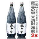 【2本セット】嵐山酒造本格純米古酒焼酎「蔵王の雫」( 1800ml・25度) 箱無 【送料無料 クール品同梱不可】限定ギフトにおすすめ 人気ランキングで話題 賞味期限も安心。