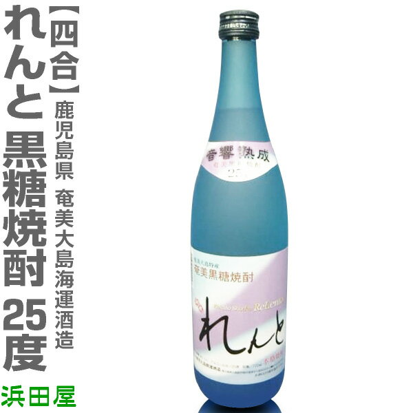 【四合】奄美黒糖焼酎「れんと」(25度・)/箱無の商品画像