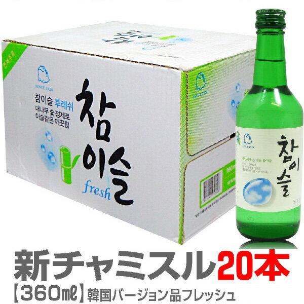 【韓国輸入品】新チャミスル・フレッシュ(360ml・1箱20本入・普通便で送料無料)【品質保証付】