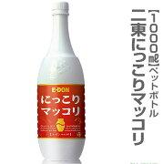 【韓国どぶろく】二東マッコリ1リットル 1本(ペットボトル) 限定 ランキング おすすめ 人気 話題 種類 賞味期限