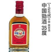 中国勁酒(けいしゅ)薬草酒 35度 125ml 箱無あす楽
