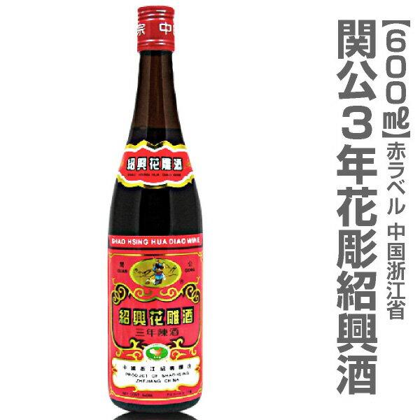 関公紹興花彫酒・3年(600ml)/箱無【中国紹興酒】